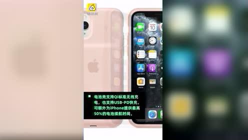 苹果推出iPhone11智能电池壳:有拍照键,增加50%续航