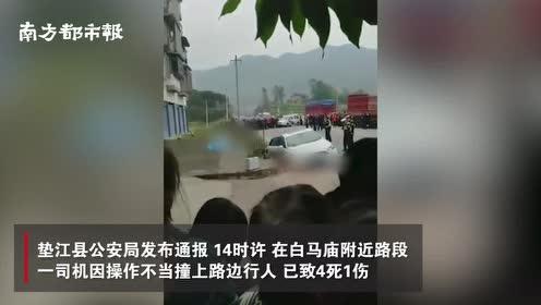 重庆垫江一司机因操作不当撞上行人,致4死1伤,司机已被控制