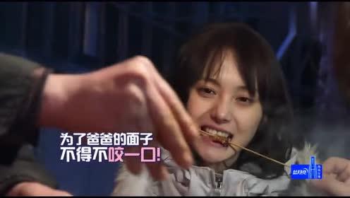 郑爽太萌了吧!爸爸让她吃羊肉串不吃!结果一吃就停不下来