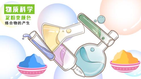 科学小实验丨淀粉与碘酒的邂逅