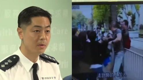"""香港警方公布""""暴徒私刑市民""""视频:见人就打 极度冷血可耻!"""