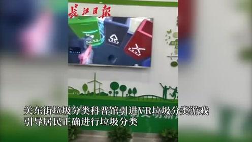 关东街出奇招,引进VR游戏指导居民垃圾分类