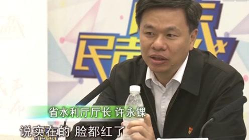 """广东这条村7年不通水 省水利厅厅长""""脸都红了"""" 郑达这样点评"""