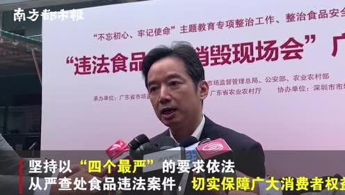 从大米到月饼,深圳一次性销毁35吨过万件违法食品