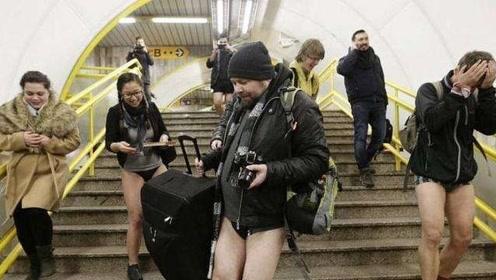 俄罗斯最开放的节日 地铁走一圈真是开眼了