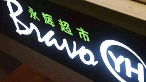 永辉超市收购中百控股遇阻 新零售困局凸显