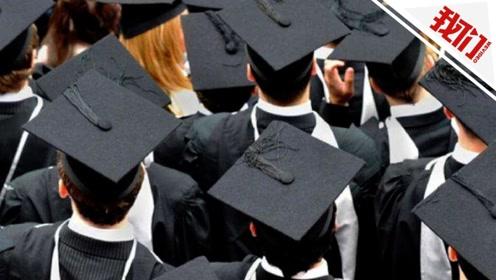 签证受阻致美国留学生增长放缓  中国仍为最大生源国