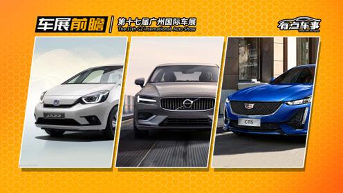 换代飞度/凯迪拉克CT5/新款沃尔沃S60将亮相 广州车展新车前瞻