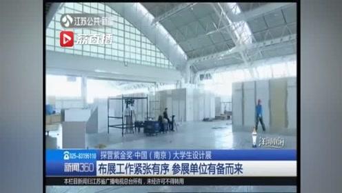 探营紫金奖·中国(南京)大学生设计展