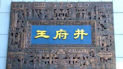 """北京最火爆的步行街,每天都是人挤人,被称为""""金街"""""""