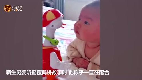 小婴儿听摇摆鹅讲故事秒变表情帝 模样呆萌可爱走红网络