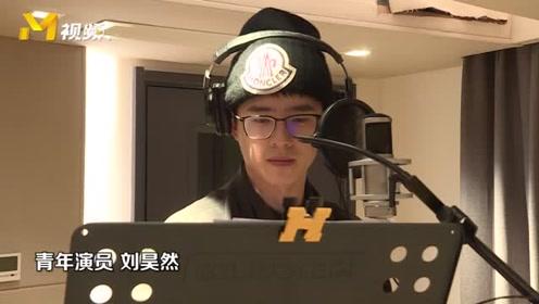 刘昊然录《星辰大海》跑调花絮曝光,网友:跑调也怪好听的