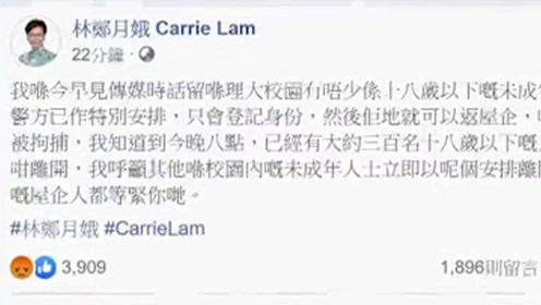 林郑月娥深夜发文呼吁理大校园内的暴徒离开:家里人都在等你们