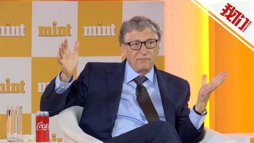 比尔·盖茨:人们在工作中体现价值 我是特例不需要工作