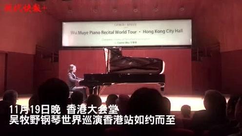 《我的祖国》响彻香港大会堂
