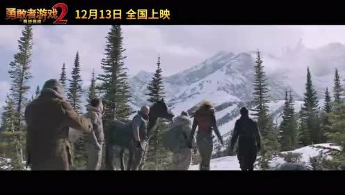 《勇敢者游戏2:再战巅峰》内地定档,奇观升级强森抢滩贺岁