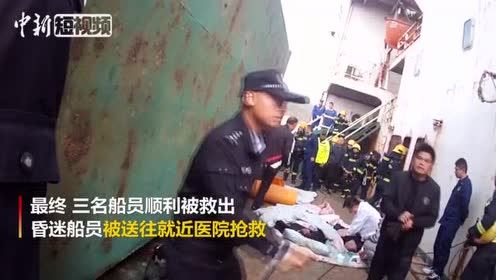 船舱密闭致三名船员缺氧晕厥舟山警方紧急施援