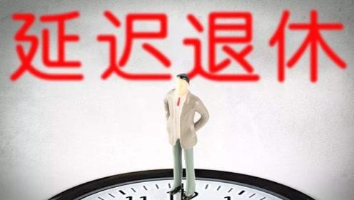 人社部:推迟退休年龄是必然趋势,适时提出方案建议