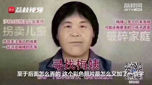 """被拐儿童父亲坚信""""梅姨""""存在:张维平和老汉互相印证过"""