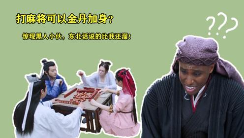 灵剑山:打麻将可以金丹加身?惊现黑人小伙,东北话比我还溜