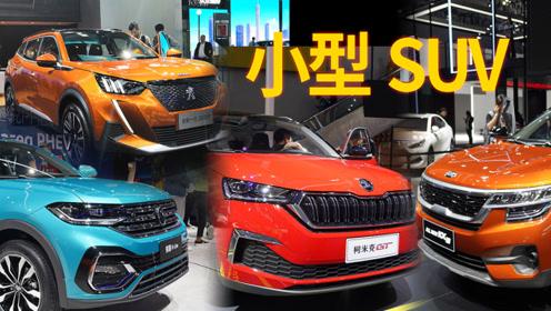 四大热门小型SUV抢先看:体验探影/柯米克GT/傲跑/标致2008!