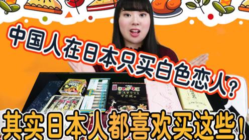 去日本不知道买什么?人气伴手礼其实有很多!