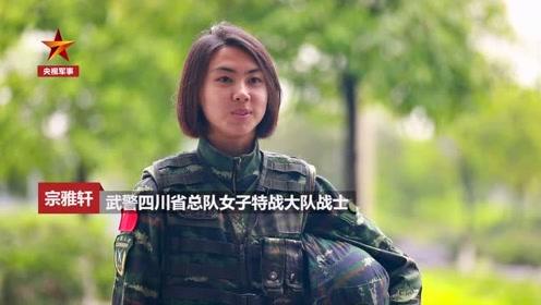 女兵特警变特战的背后 拉枪栓拉到睡觉被惊醒