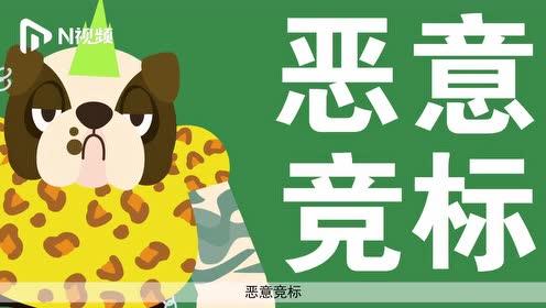 """村霸为赢鱼塘竞标,竟对村民下""""狠手"""",珠海发布扫黑除恶动漫片"""