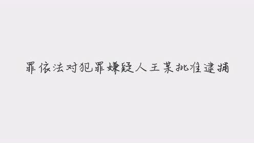 江苏启东一男子用废弃针头给幼童扎针注射不明液体,被批准逮捕