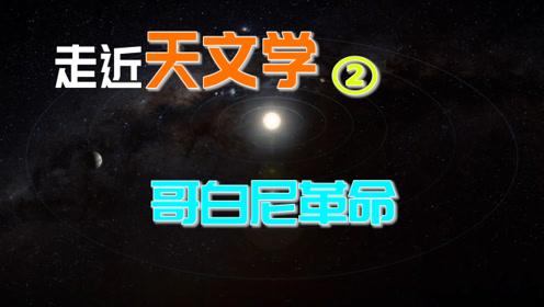 """【走近天文学】2.改变我们宇宙观的""""哥白尼革命"""""""