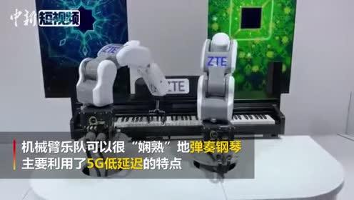 机械臂乐队亮相世界5G大会可顺畅弹奏钢琴