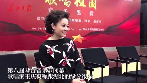 女高音歌唱家王庆爽:跟湖北的缘分深,称赞武汉观众热爱艺术