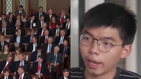 """黄之锋""""卖港求荣""""献上诡计 美国会狼狈为奸 这次直指香港警察!"""