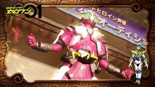 假面骑士01:超强女战士,雷霆黄蜂登场!