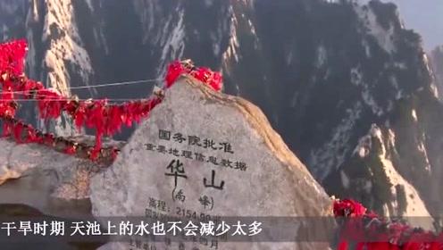 华山流传至今的两大谜题:一个被游客道破,一个至今无法解释