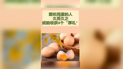 爱吃鸡蛋的人久而久之的收获四个厚礼