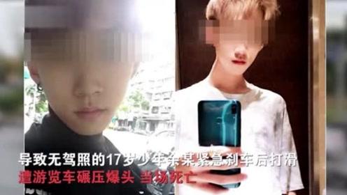 """台湾17岁男孩遭游览车碾压爆头 肇事者抱怨""""倒霉"""""""