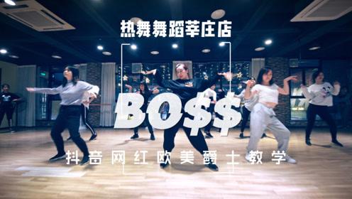 上海闵行莘庄春申专业学舞蹈学跳舞 热舞舞蹈莘庄店 欧美爵士BO$$教学