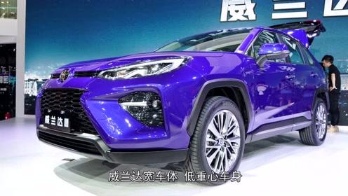 广州车展/广汽丰田首款TNGA中型SUV威兰达全球首发