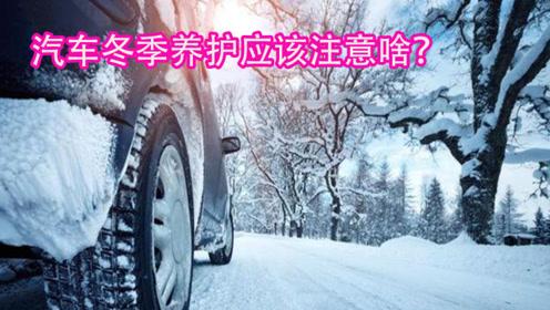 汽车冬季养护应该注意啥?忽视这3点,发动机易出大问题