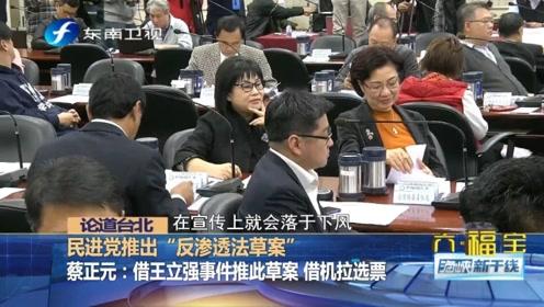 """民进党借王立强事件公布""""反渗透法草案"""",国民党该如何应对?"""