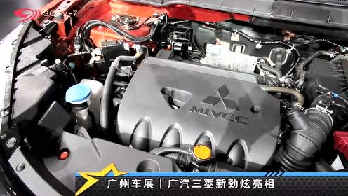 广州车展|广汽三菱新劲炫正式上市