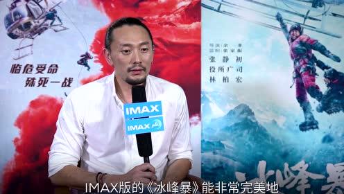 IMAX3D《冰峰暴》:IMAX大银幕带你身临其境无垠雪景