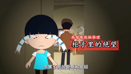 悬疑动画:奇怪,没有被坏人抓到的他怎么还会如此害怕?