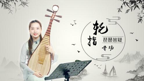 新爱琴从零开始学琵琶 第100课:琵琶答疑《轮指练习中所遇到的问题》