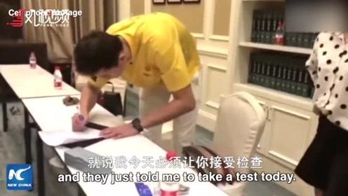孙杨在家药检视频曝光 检测官同意不拿走样本