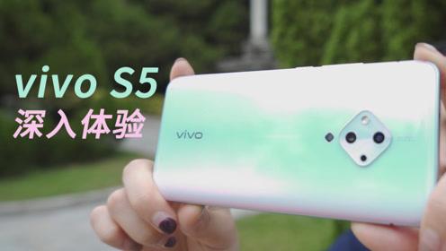 vivo S5深入体验:最小挖孔屏,还能把蔡徐坤握在手心里!