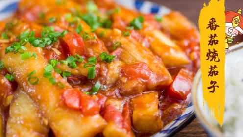 酸酸甜甜好下饭,香软嫩滑的番茄烧茄子