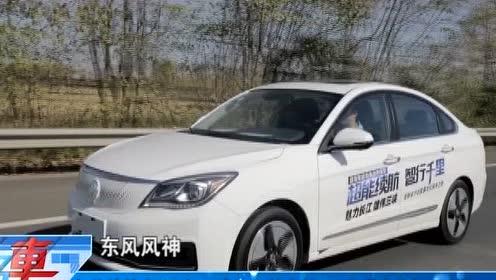 超能续航 智行千里  东风风神全新E70宜昌文化探寻之旅