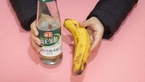 香蕉用白醋泡一泡,作用真厉害,解决了许多女士的烦恼,太省钱了